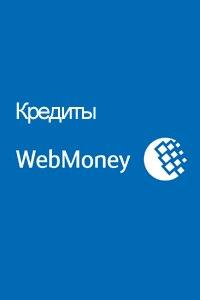 Взять кредит через webmoney взять кредит до 800000