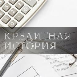 Получить кредит онлайн с плохой кредитной историей калькулятор кредита онлайн альфа банк